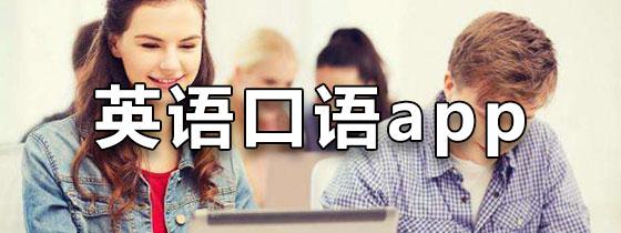 英语口语app