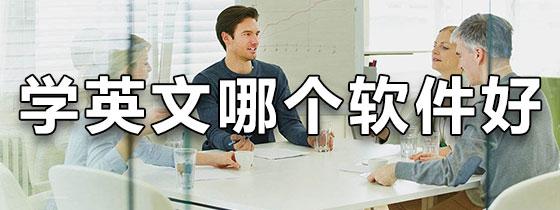 学英文软件免费版