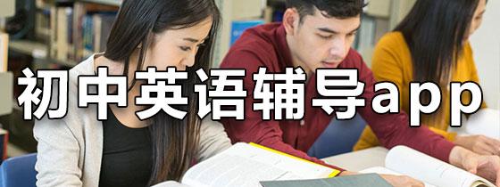 初中英语辅导软件