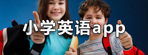 小学英语app