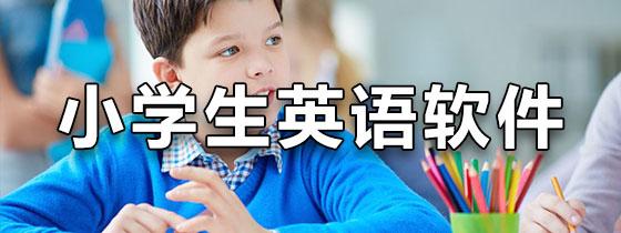 小学生英语学习软件