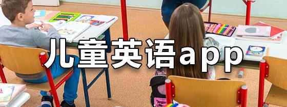 儿童英语软件app