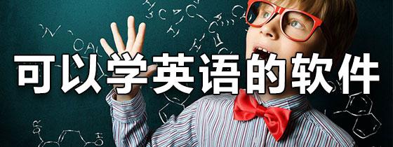 可以学英语的软件