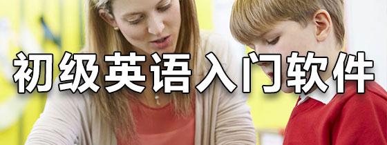初级英语入门软件免费版