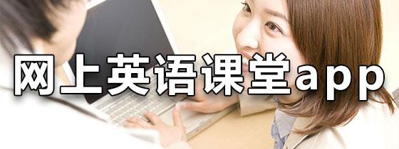 网上英语课堂app