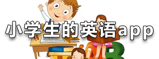 适合小学生的英语app