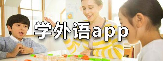 学外语app哪个好
