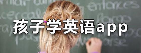 孩子学英语的免费软件