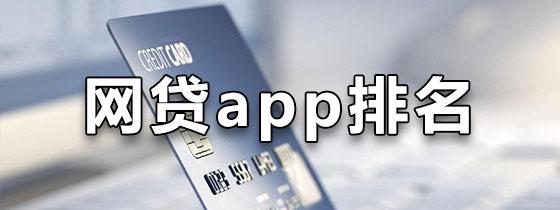 网贷app排名