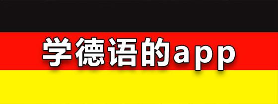 学德语的软件免费版