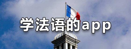学法语的app