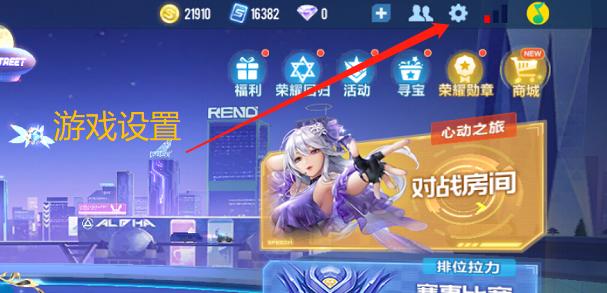 QQ飞车手游怎么设置画质才能流畅  游戏中不卡的设置方法介绍