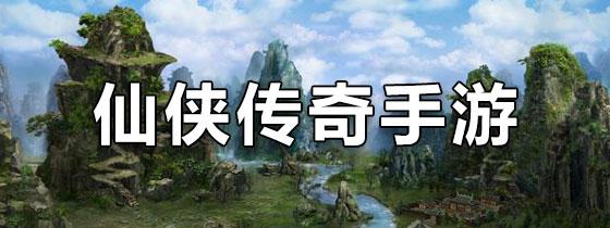 仙侠传奇手游下载