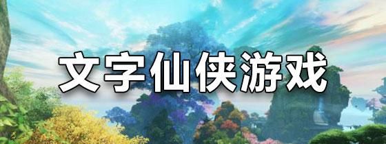 文字仙侠游戏下载