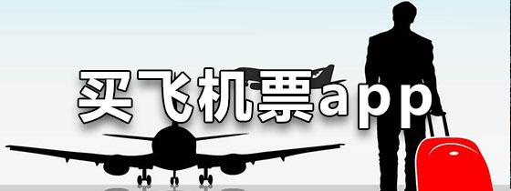 买飞机票app
