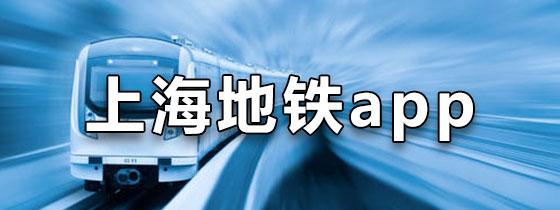 上海地铁app