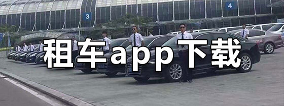 租车app下载