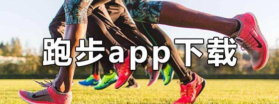 跑步app下载