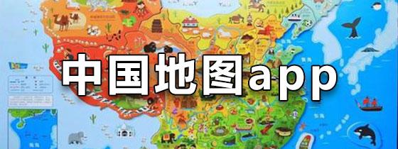 中国地图app