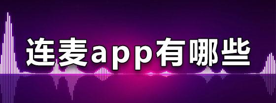 连麦app
