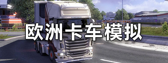 欧洲卡车模拟手机版