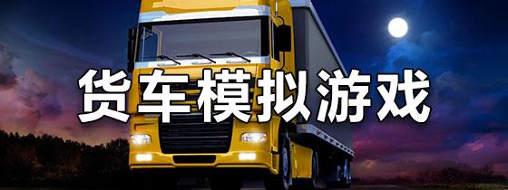 貨車模擬游戲