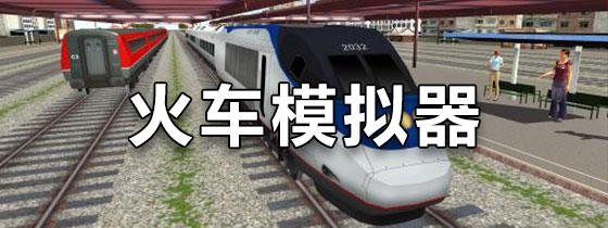 火车模拟器
