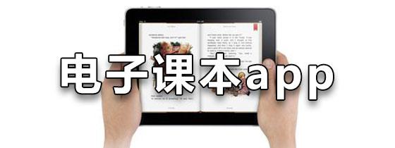 电子课本app