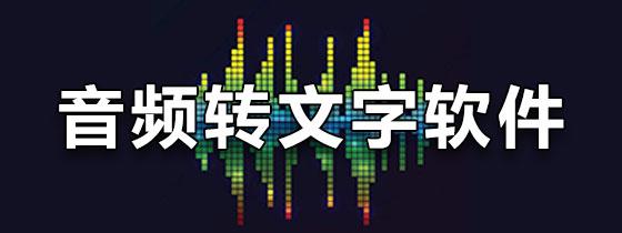 音频转文字软件