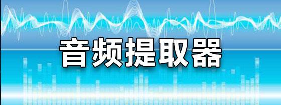 音频提取器app