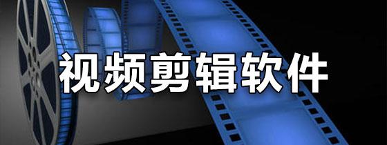 视频剪辑软件手机版