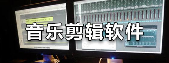 音乐剪辑软件app