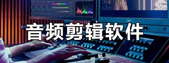 音频剪辑软件app