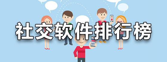 社交软件app排行榜