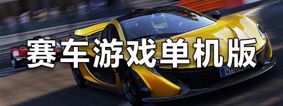 赛车游戏单机版