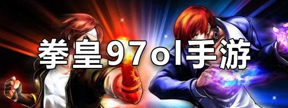 拳皇97ol