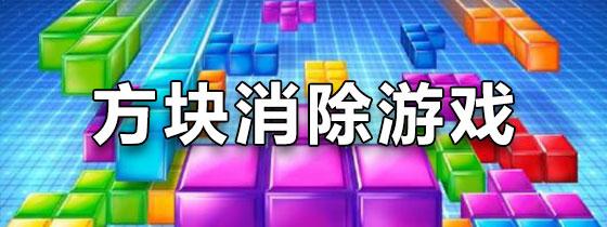 方块消除游戏