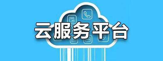云服务平台下载