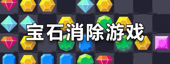 宝石消除游戏下载