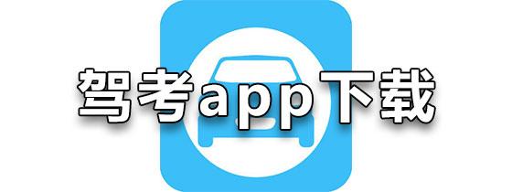 驾考app下载