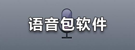 语音包软件免费下载