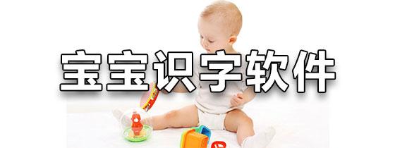 宝宝识字软件免费下载