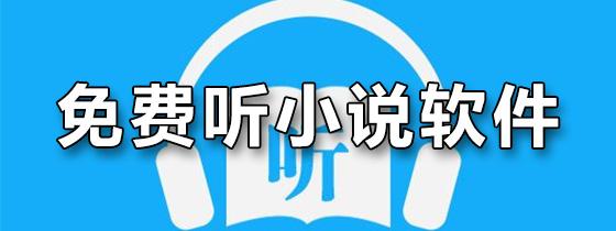 免费听小说软件