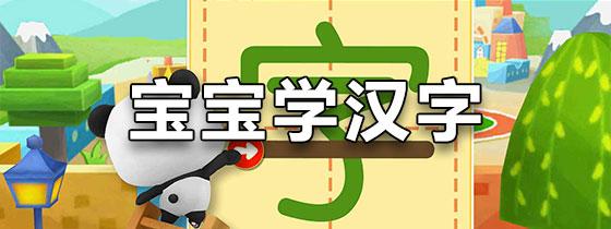 宝宝学汉字免费软件