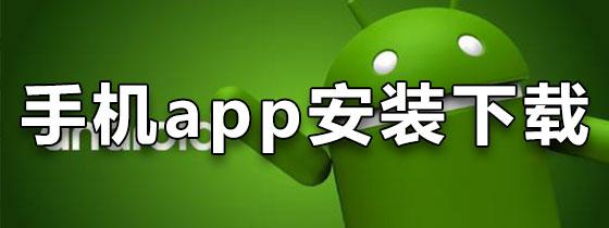 手机app安装下载