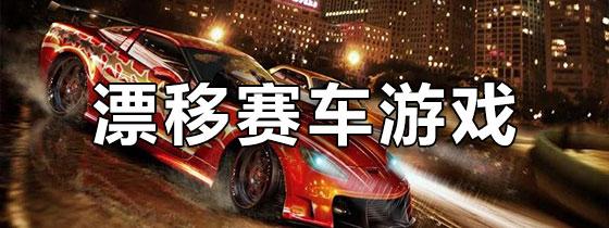漂移赛车游戏手机版