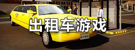 出租车游戏