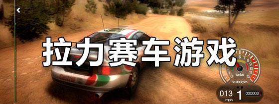 拉力赛车游戏下载