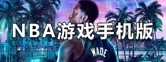 NBA游戏手机版下载