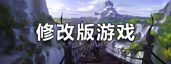 修改版游戏下载